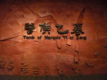 湖北省(武汉)博物馆游记
